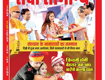 Sewa Saubhagya July 2018
